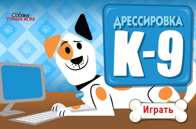 Собака-точка-ком-играть-бесплатно