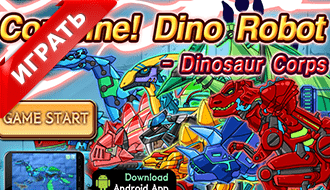 Собирать динозавров