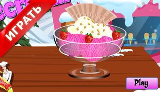 Сумасшедшее мороженое