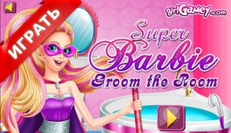 Супер Барби убирает ванную