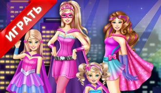 Супер сёстры Барби