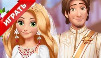 Свадьба Рапунцель и Флина