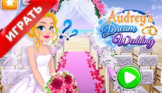 Новая свадьба моей мечты