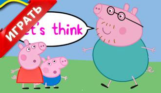 Свинка Пеппа – тренируем память