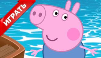 Свинка Пеппа на лодке