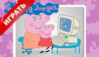 Свинка Пеппа за компьютером