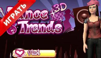 Танцы 3D