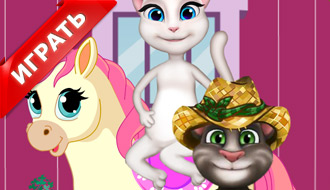 Том, Анджела и пони