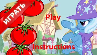 Трикси и помидоры