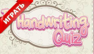 Твой почерк