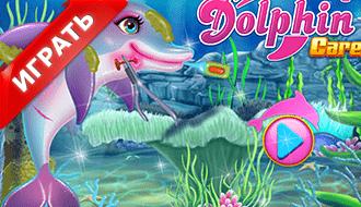 Ухаживаем за дельфином