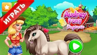 Уход за лошадками пони