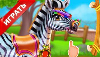 Ухаживаем за зеброй