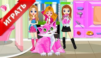 Уход за животными – для девочек