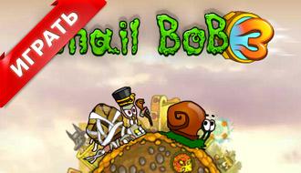 Улитка Боб - 3