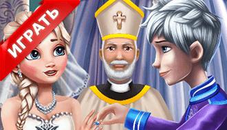 Венчание Эльзы