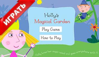 Волшебный Сад Холли