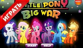 Война пони