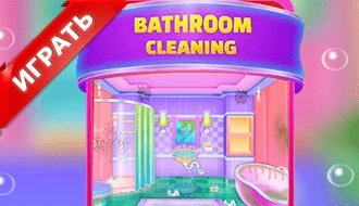 Время уборки в ванной