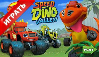Вспыш и Чудо Машинки: Динозавры