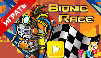 Забег Бионика