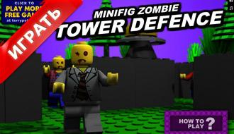 Защита лего сити от зомби