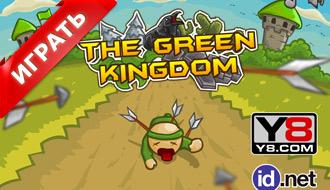 Зелёное королевство