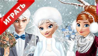 Зимние идеи на свадьбе принцессы