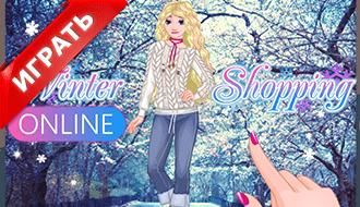 Зимний шопинг принцесс