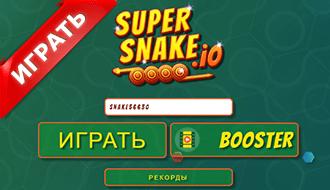 Змейка ИО на русском