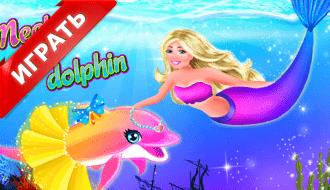 Знакомьтесь с розовым дельфином