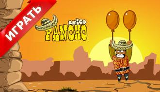Амиго Панчо