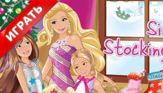 Игра - Рождество Барби
