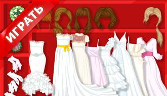 Белоснежная невеста
