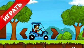 Бешеный гольф