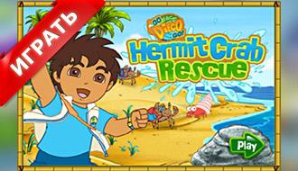 Бесплатная онлайн игра Диего