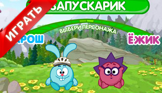 Бесплатная онлайн игра смешариков