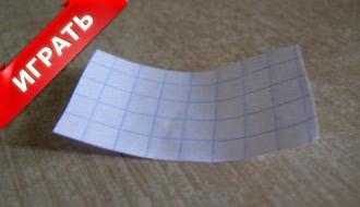 Игра о приключении бумажки