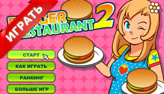 Бургер ресторан 2
