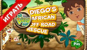 Диего спасает животных