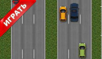 Столкновение с машиной
