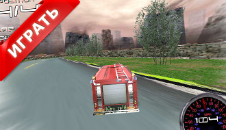 Гонки на пожарных машинах