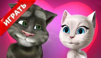 Игра – говорящий кот Том 5
