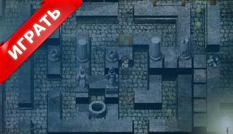 Игра хранитель подземелья