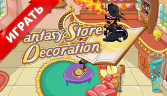 Волшебный магазин