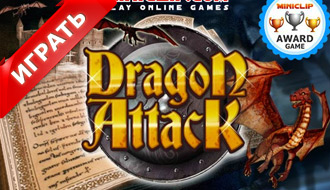 Атака дракона