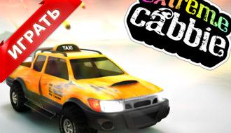 Экстремальное такси