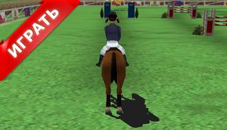 Гонка на лошадях