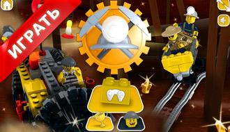Лего шахта