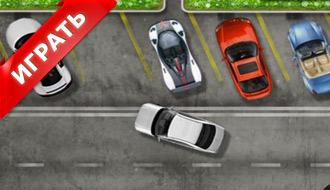 Мир парковки